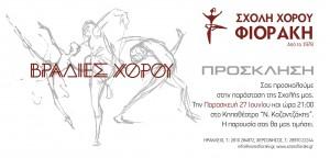 """Παρασκευή 27 Ιουνίου Κηποθέατρο """"Ν. Καζαντζάκης"""""""