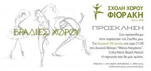 """Κυριακή 29 Ιουνίου Ανοιχτό Θέατρο """"Μ.Κατράκης"""" Creta Maris Resort"""