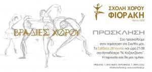 """Σάββατο 28 Ιουνίου Κηποθέατρο """"Ν. Καζαντζάκης"""""""