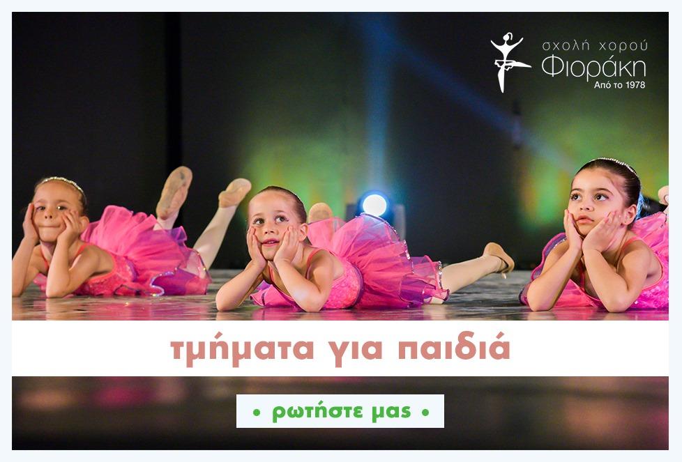 Τμήματα χορού για παιδιά